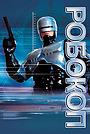 Фильм «Робокоп» (1987)