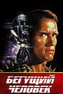 Фильм «Бегущий человек» (1987)