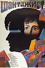 Фильм «Шантажист» (1987)