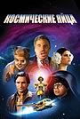 Фильм «Космические яйца» (1987)