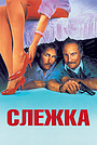 Фильм «Слежка» (1987)
