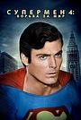 Фильм «Супермен 4: Борьба за мир» (1987)