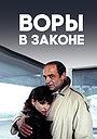 Фильм «Воры в законе» (1988)