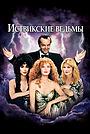 Фильм «Иствикские ведьмы» (1987)