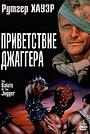 Фильм «Приветствие джаггера» (1989)