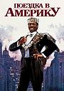Фильм «Поездка в Америку» (1988)
