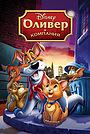 Мультфильм «Оливер и компания» (1988)