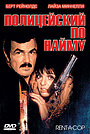 Фильм «Полицейский по найму» (1987)