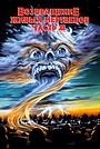 Фильм «Возвращение живых мертвецов 2» (1988)