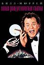 Фильм «Новая рождественская сказка» (1988)