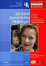 Фильм «За кем замужем певица?» (1988)