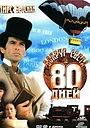 Сериал «Вокруг света за 80 дней» (1989)