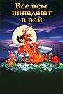 Мультфильм «Все псы попадают в рай» (1989)