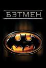 Фильм «Бэтмен» (1989)