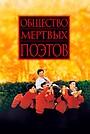 Фильм «Общество мертвых поэтов» (1989)