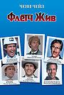 Фильм «Флетч жив» (1989)