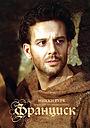 Фильм «Франциск» (1989)