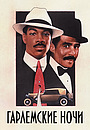 Фильм «Гарлемские ночи» (1989)