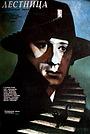 Фильм «Лестница» (1989)