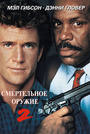 Фильм «Смертельное оружие 2» (1989)