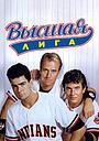 Фильм «Высшая лига» (1989)