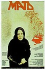 Фільм «Мати» (1989)