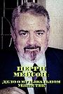 Фильм «Перри Мейсон: Дело о музыкальном убийстве» (1989)
