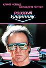 Фильм «Розовый кадиллак» (1989)