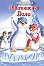 Мультфильм «Приключения пингвиненка Лоло. Фильм первый» (1986)