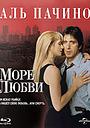Фильм «Море любви» (1989)