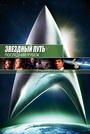 Фильм «Звездный путь 5: Последний рубеж» (1989)