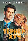 Фильм «Тёрнер и Хуч» (1989)