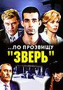 Фильм «...По прозвищу «Зверь»» (1990)