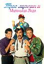 Фильм «Трое мужчин и маленькая леди» (1990)
