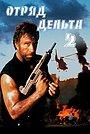 Фильм «Отряд «Дельта» 2» (1990)