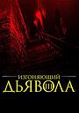 Фильм «Изгоняющий дьявола III» (1990)