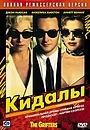 Фильм «Кидалы» (1990)
