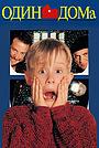 Фильм «Один дома» (1990)