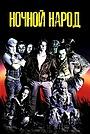 Фильм «Ночной народ» (1990)