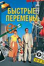 Фильм «Быстрые перемены» (1990)