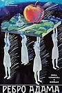 Фильм «Ребро Адама» (1990)