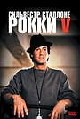 Фильм «Рокки 5» (1990)
