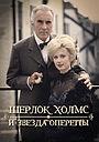 Фильм «Шерлок Холмс и звезда оперетты» (1991)