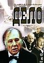 Серіал «Справа Сухово-Кобиліна» (1991)