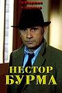 Сериал «Нестор Бурма» (1991 – 2003)