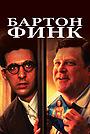Фильм «Бартон Финк» (1991)