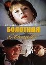 Фильм «Болотная street, или Средство против секса» (1991)