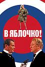 Фильм «В яблочко!» (1990)
