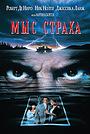 Фильм «Мыс страха» (1991)