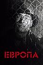 Фильм «Европа» (1991)